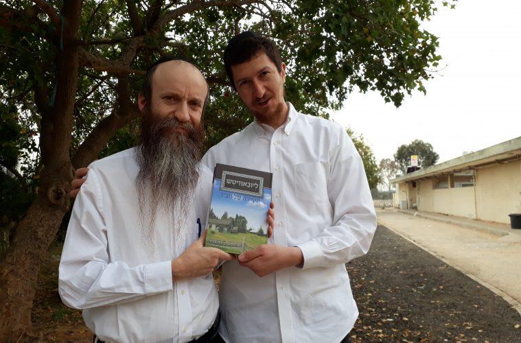 הרב אלישיב עם הספר