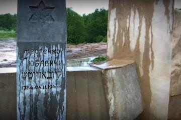 אנדרטה יהודי ליובאוויטש